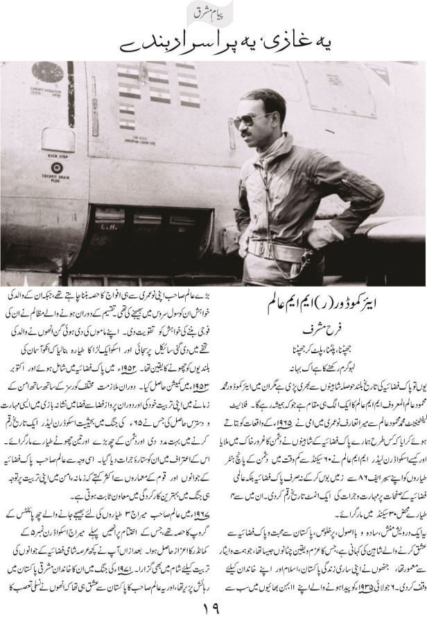 Air Commodore M M Alam 1