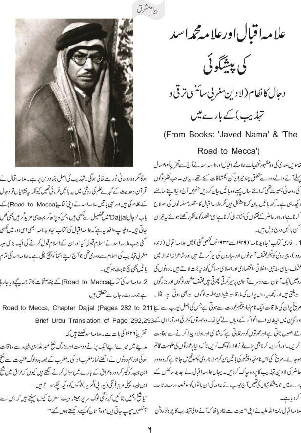 Allama Iqbal aur Allama Asad ki paishgoi 1