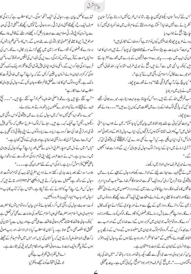 Allama Iqbal aur Allama Asad ki paishgoi 2