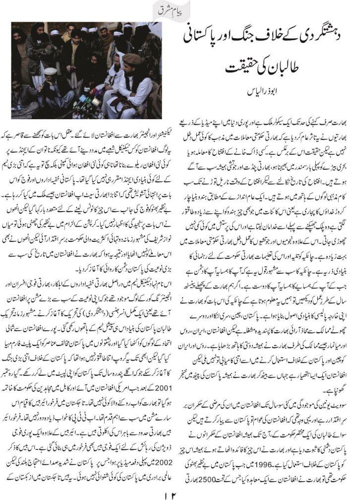 dehshat gardi ke khilaf jang aur Pakistani taliban ki haqeeqat 1