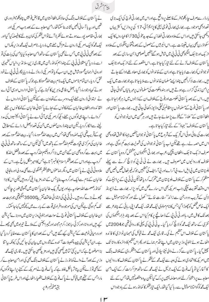 dehshat gardi ke khilaf jang aur Pakistani taliban ki haqeeqat 2