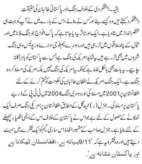 dehshat gardi ke khilaf jang aur Pakistani taliban ki haqeeqat 3