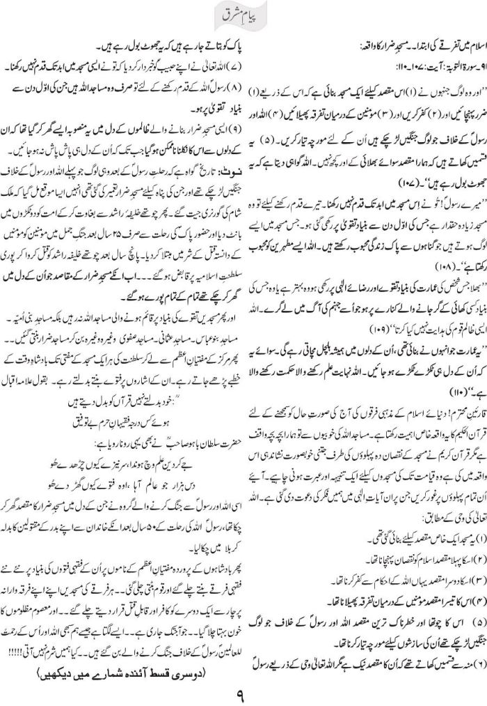 Firqa wariyat wajoohat ilaj Quran ke tanazur main 2