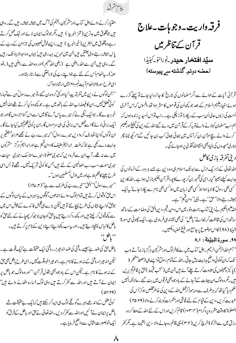 Firqa wariyat wajoohat ilaj Quran ke tanazur main - Part 2 a