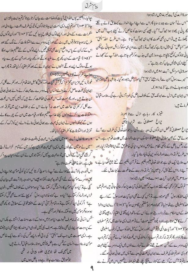 Firqa wariyat wajoohat ilaj Quran ke tanazur main - Part 2 b