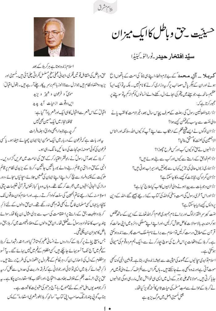 Hussainiyat - Haq o Batil ka meezan 1