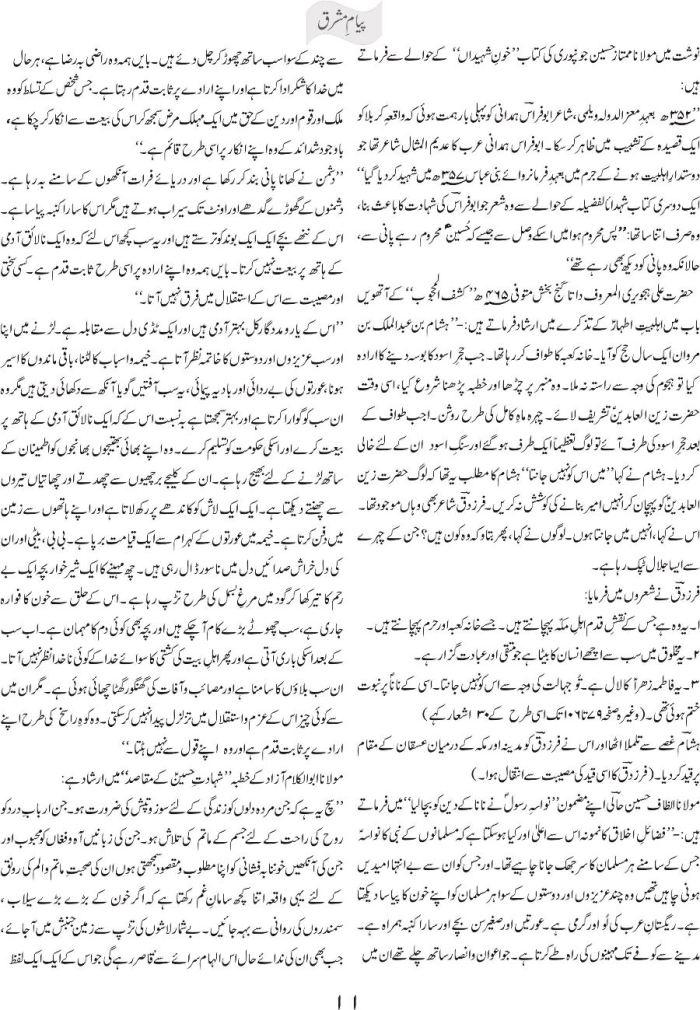 Hussainiyat - Haq o Batil ka meezan 2