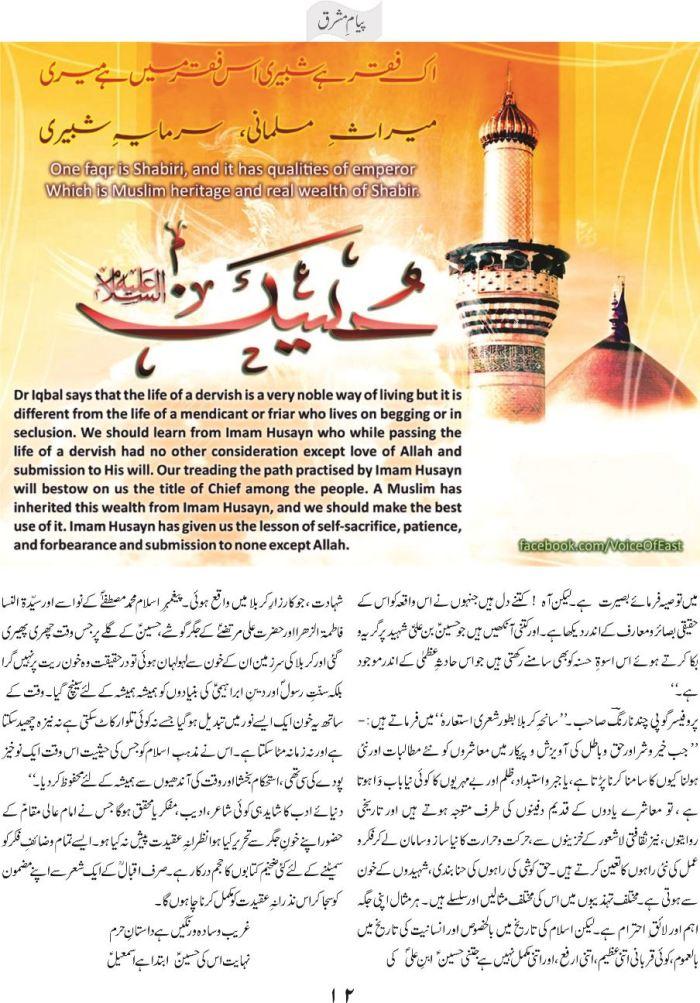 Hussainiyat - Haq o Batil ka meezan 3