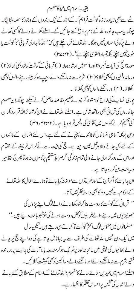 Islam main Eid ka Mefhoom 2