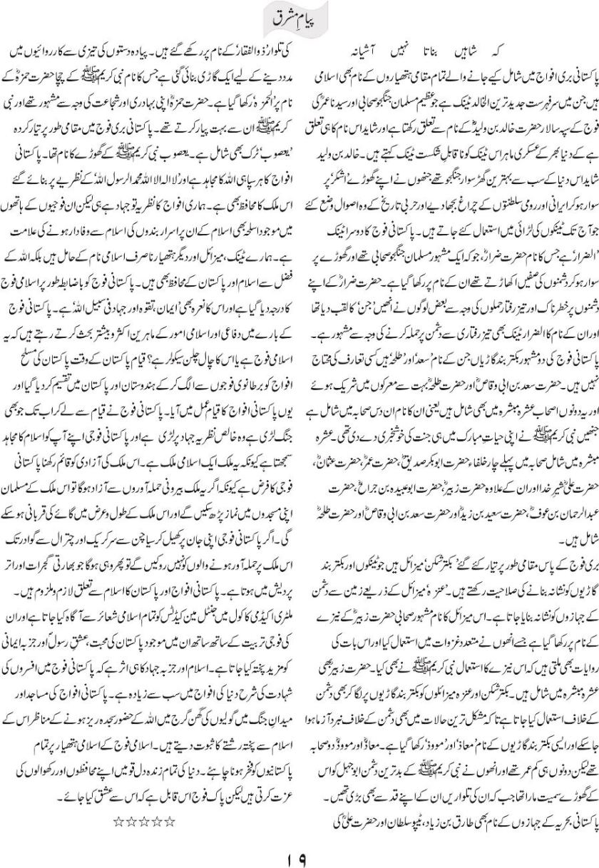 Islami fauj ke Islami hathyar 2