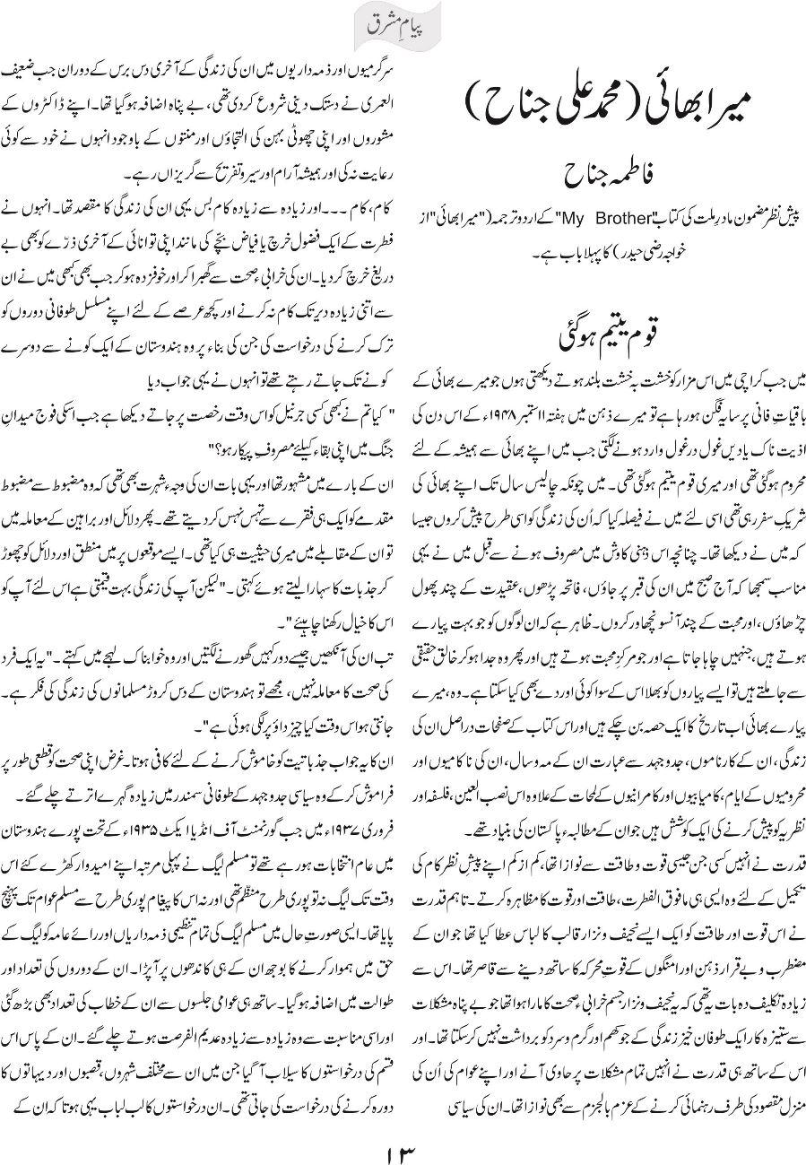 Mera Bhai - Muhemmed Ali Jinnah 1 1