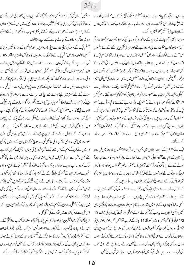 Mera Bhai - Muhemmed Ali Jinnah 1 3