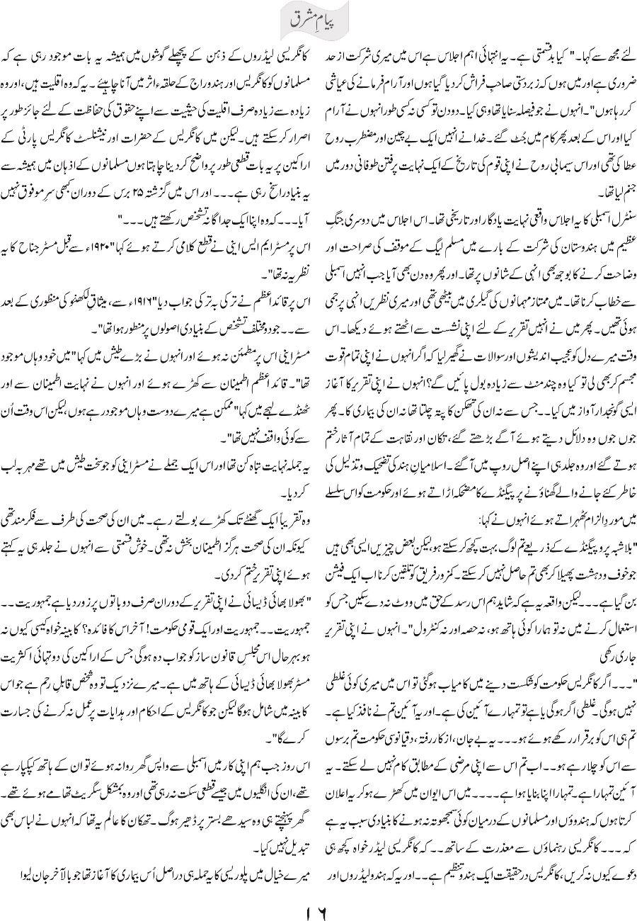 Mera Bhai - Muhemmed Ali Jinnah 1 4