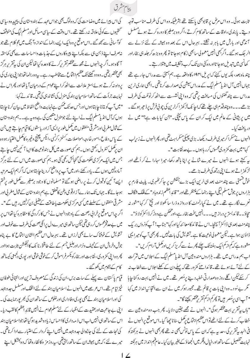 Mera Bhai - Muhemmed Ali Jinnah 1 5