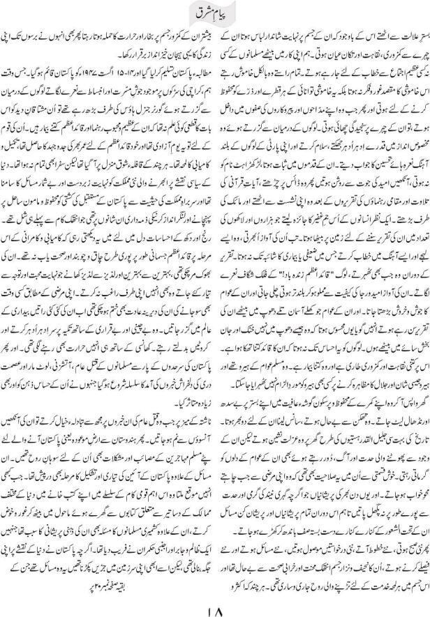 Mera Bhai - Muhemmed Ali Jinnah 1 6