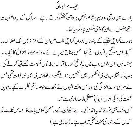 Mera Bhai - Muhemmed Ali Jinnah 1 7