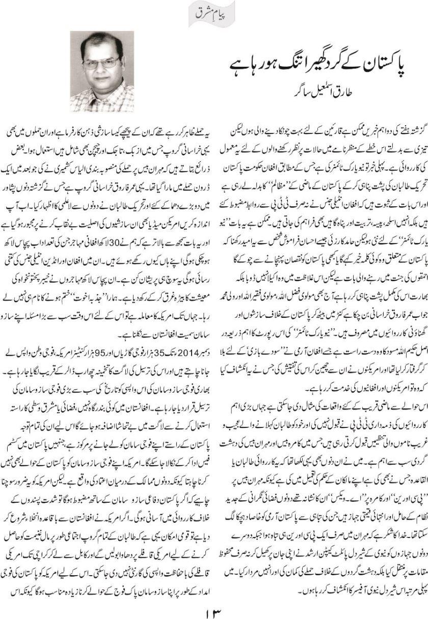 Pakistan ke gird ghera tang ho raha hai 1