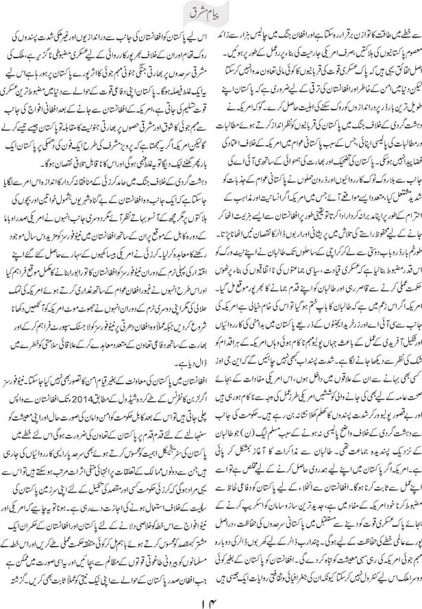 Pakistan ke gird ghera tang ho raha hai 2