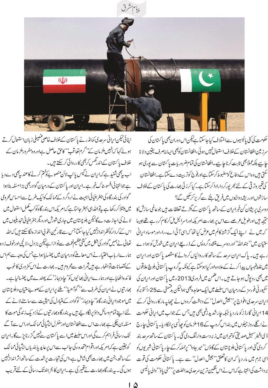 Pakistan ke gird ghera tang ho raha hai 3