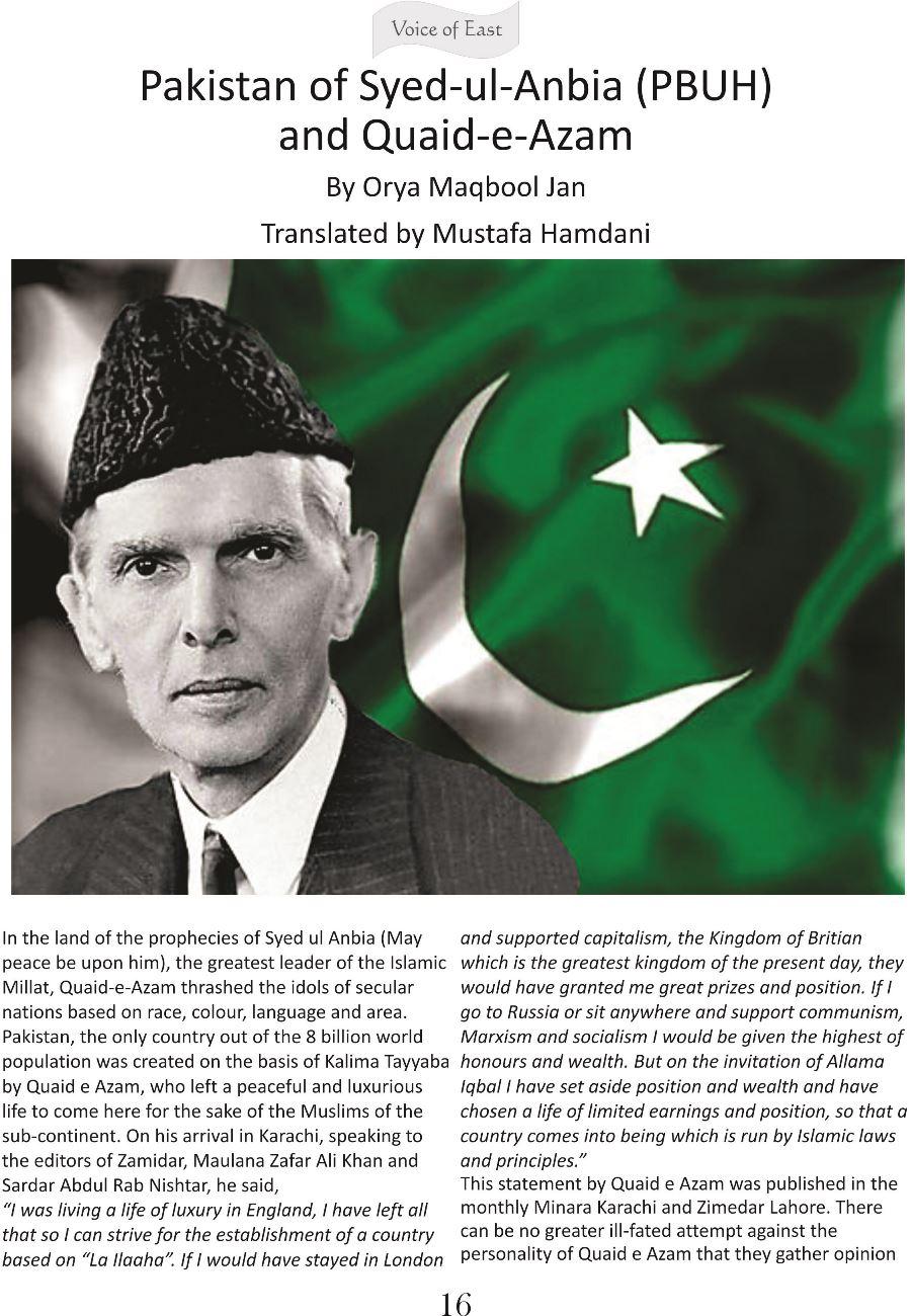 Pakistan of Syed-ul-Anbia and Quaid-e-Azam 1