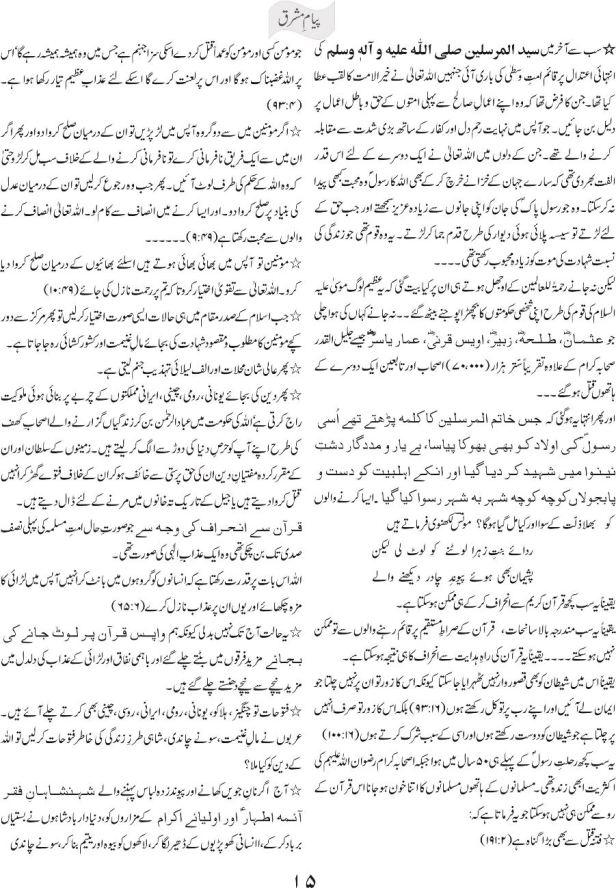 Quran se inharaaf ki saza 2