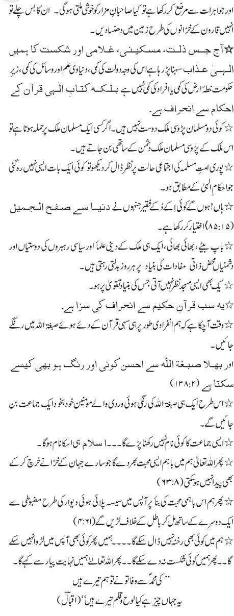 Quran se inharaaf ki saza 3