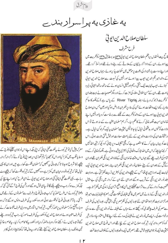 Yeh Ghazi Yeh Purisrar Banday - Salahuddin Ayubi 1