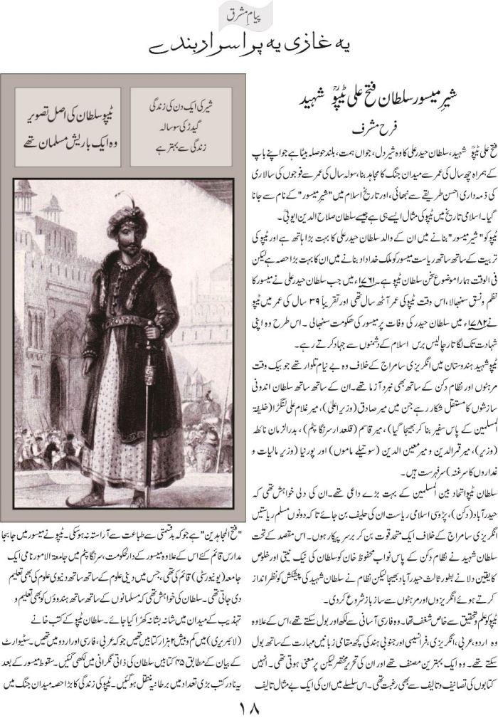 Yeh Ghazi Yeh Purisrar Banday - Tipu Sultan 1