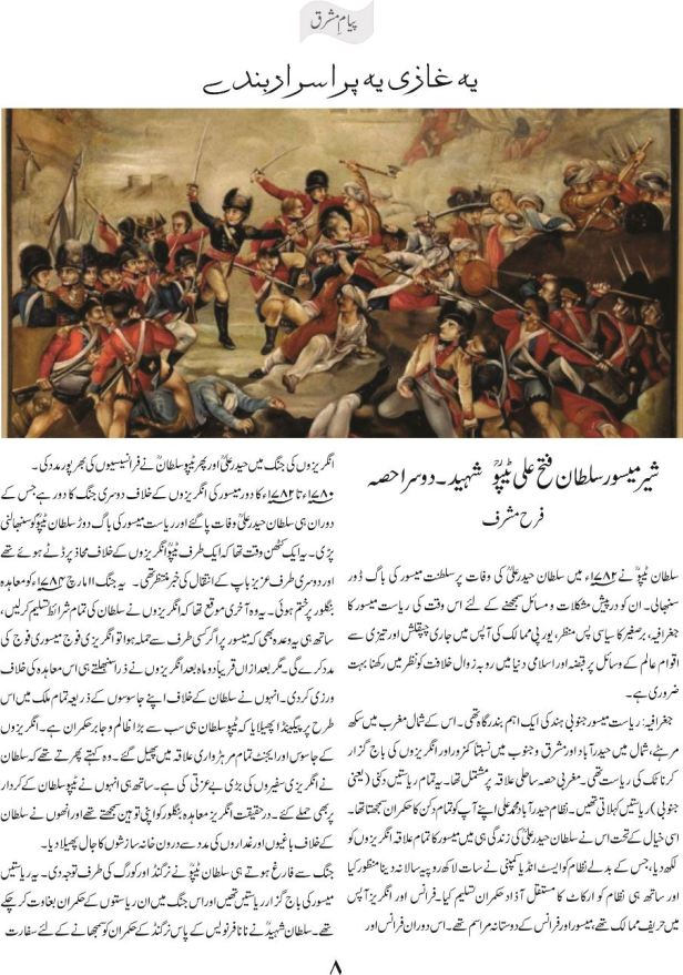 Yeh Ghazi Yeh Purisrar Banday - Tipu Sultan Part 2 a