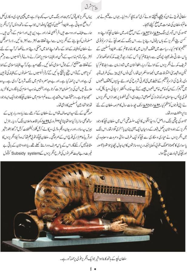 Yeh Ghazi Yeh Purisrar Banday - Tipu Sultan Part 2 c