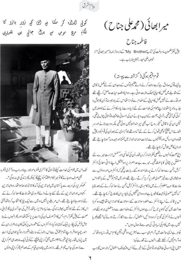Mera Bhai - Muhemmed Ali Jinnah 2 1