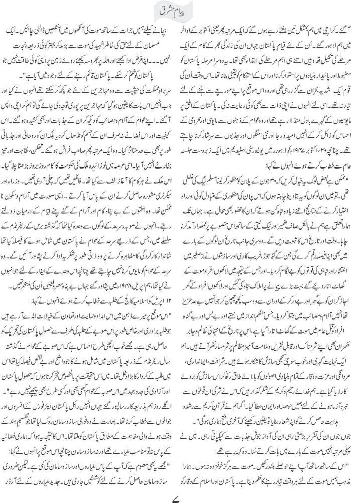 Mera Bhai - Muhemmed Ali Jinnah 2 2
