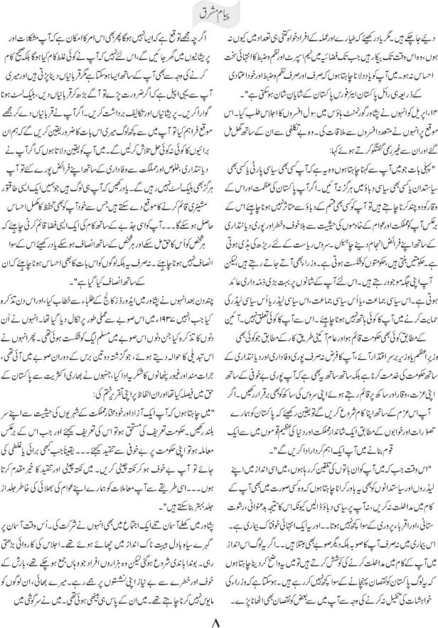 Mera Bhai - Muhemmed Ali Jinnah 2 3