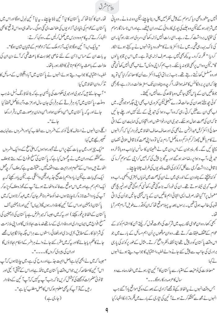 Mera Bhai - Muhemmed Ali Jinnah 2 4