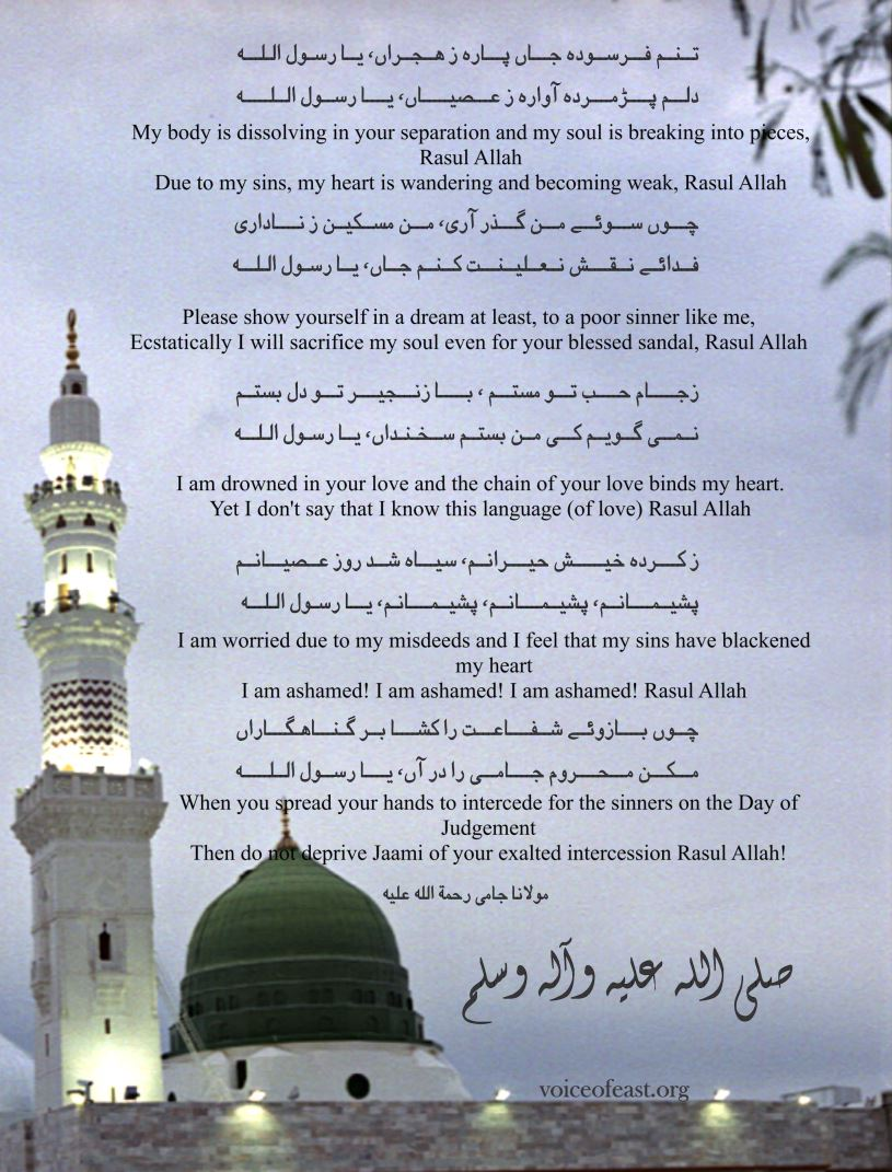 Rabi ul awal (4)