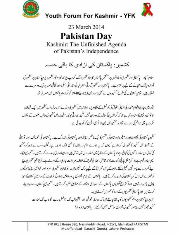 Kashmir Pakistan ki azadi ka na mukamal agenda