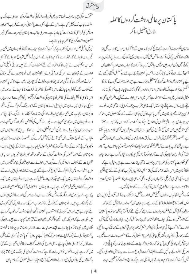 pakistan per aalmi dehshat gardon ka hamla 1