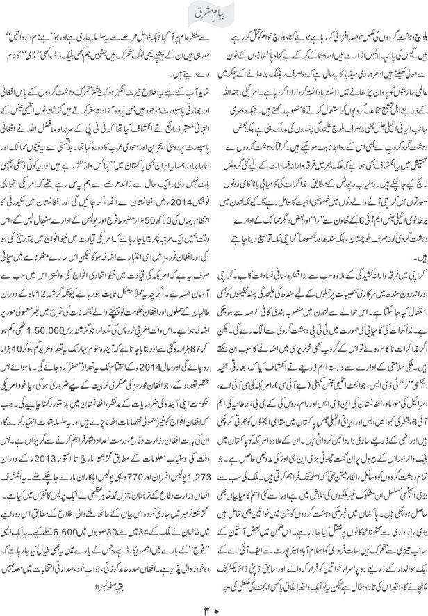 pakistan per aalmi dehshat gardon ka hamla 2