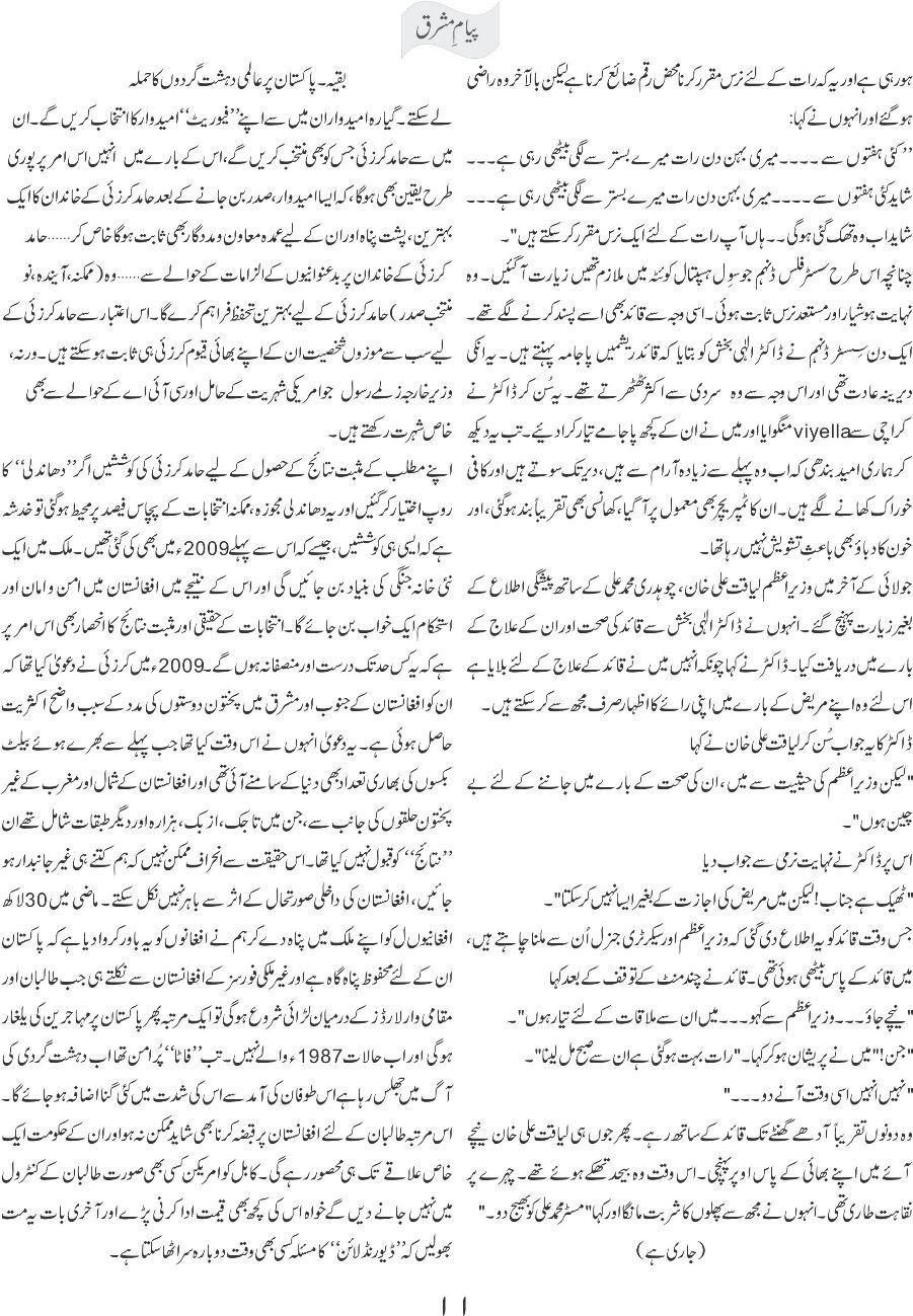 pakistan per aalmi dehshat gardon ka hamla 3