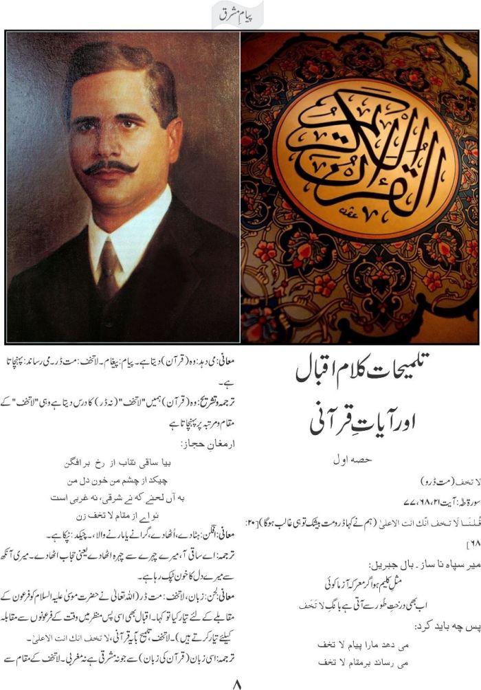 kalam e Iqbal aur ayat Qurani 1 1