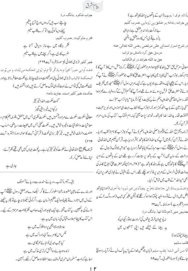 kalam e Iqbal aur ayat Qurani 1 5