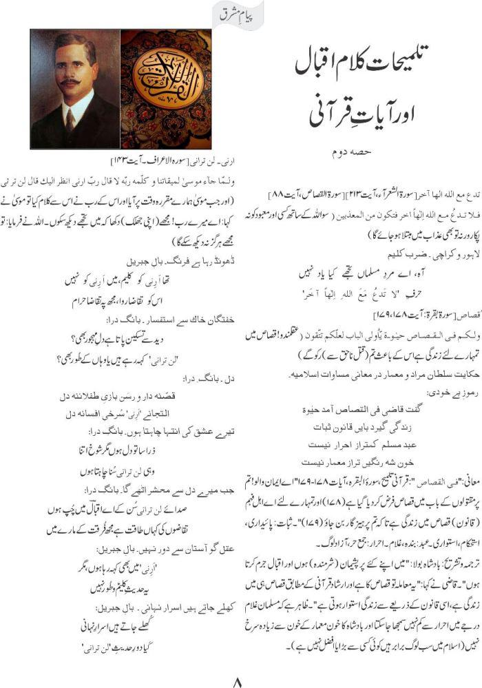 kalam e Iqbal aur ayat Qurani 2 1