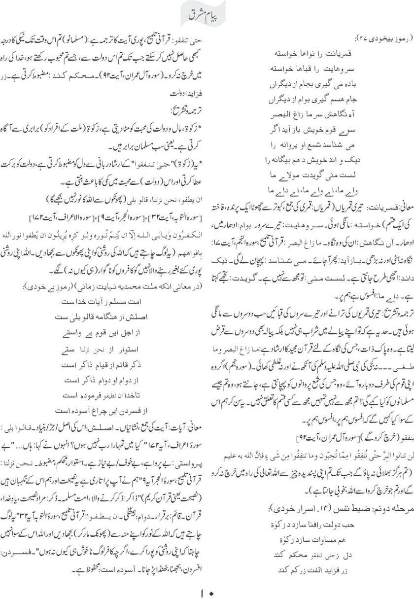 kalam e Iqbal aur ayat Qurani 2 3