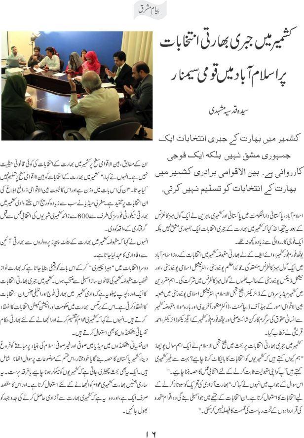 Kashmir main bharti intikhabat per seminar 1
