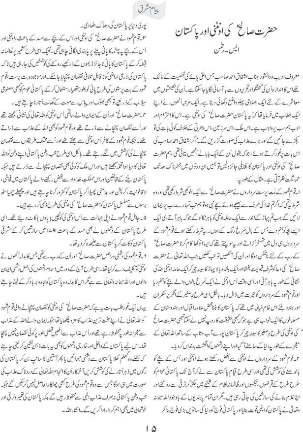 Hazrat Salah AS ki ontni aur Pakistan