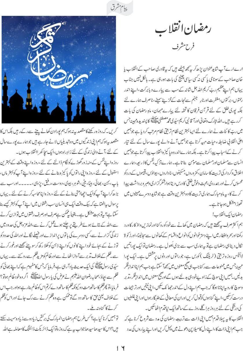 Ramzan Inqilab 1