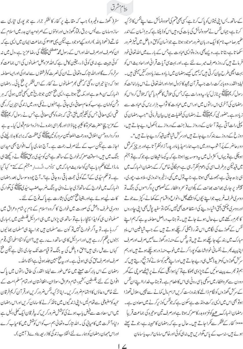 Ramzan Inqilab 2
