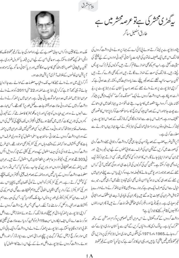 Ye Ghari Mehshar ki Hai 1