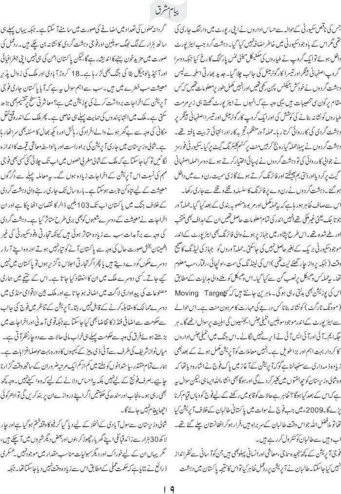 Ye Ghari Mehshar ki Hai 2