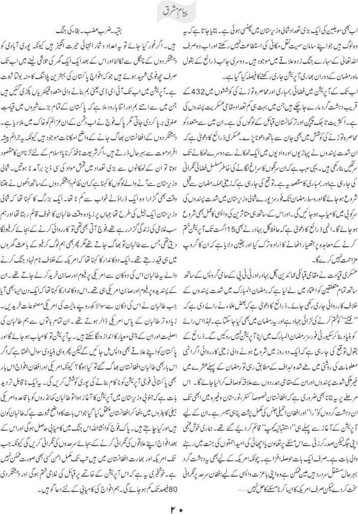 Ye Ghari Mehshar ki Hai 3